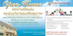 Open House วิทยาลัยพยาบาลสภากาชาดไทย