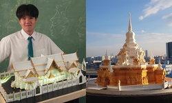 สวยจริง วิธีคิดการออกแบบงานสถาปัตย์ จากนักศึกษา สถาปัตย์ไทยศิลปากร