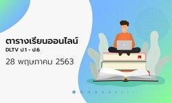 ตารางเรียนออนไลน์ชั้นประถม 1 - 6 วันที่ 28 พฤษภาคม 2563 ช่อง DLTV