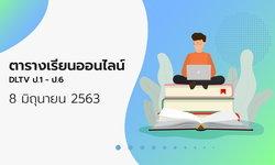 ตารางเรียนออนไลน์ ชั้นประถม 1 - 6 วันที่ 8 มิถุนายน 2563 ช่อง DLTV