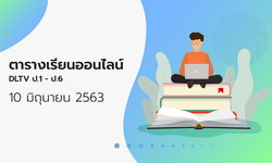 ตารางเรียนออนไลน์ ชั้นประถม 1 - 6 วันที่ 10 มิถุนายน 2563 ช่อง DLTV