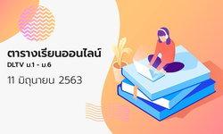 ตารางเรียนออนไลน์ ชั้นมัธยม 1 - 6 วันที่ 11 มิถุนายน 2563 ช่อง DLTV