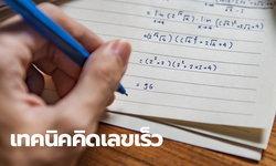 เทคนิคคิดเลขเร็ว รวมทางลัดหาคำตอบ คณิตศาสตร์ ได้อย่างรวดเร็ว