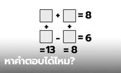 ตอบได้คือเก่ง โจทย์คณิต ป.5 โจทย์ระดับที่ผู้ใหญ่บางคนยังคิดไม่ได้เลยนะ