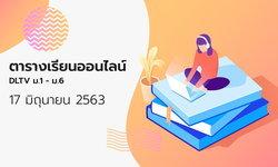 ตารางเรียนออนไลน์ ชั้นมัธยม 1 - 6 วันที่ 17 มิถุนายน 2563 ช่อง DLTV