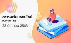 ตารางเรียนออนไลน์ ชั้นมัธยม 1 - 6 วันที่ 22 มิถุนายน 2563 ช่อง DLTV