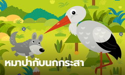 นิทานอีสป : นิทานเรื่อง หมาป่ากับนกกระสา