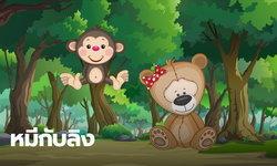 นิทานอีสป : นิทานเรื่อง หมีกับลิง