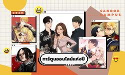 Sanook สุดจัด - การ์ตูนออนไลน์แห่งปี