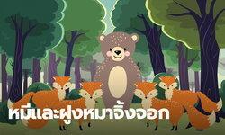 นิทานอีสป : หมีและฝูงหมาจิ้งจอก