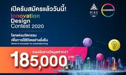 Covestro Innovation Design Contest 2020 โครงการประกวดสร้างสรรค์ชิงรางวัลกว่า 185,000 บาท
