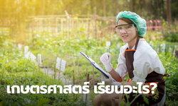 เกษตรศาสตร์เรียนอะไร แล้วจบมาสามารถทำงานอะไรได้บ้าง?