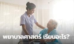 พยาบาลศาสตร์ แล้วจบมาสามารถทำงานอะไรได้บ้าง?