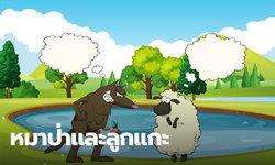 นิทานอีสป : นิทานเรื่อง หมาป่าและลูกแกะ