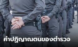 คำปฏิญาณตนของตำรวจ แก่นของการทำหน้าที่ของผู้พิทักษ์สันติราษฎร์ มีอะไรบ้าง?