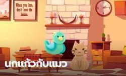 นิทานอีสป : นกแก้วกับแมว