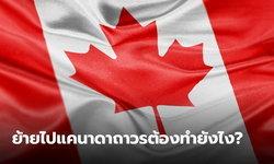 อยากได้อนุญาตให้อยู่และทำงานแคนาดาถาวร แต่ไม่เก่งอังกฤษ เงินเก็บน้อย ต้องทำแบบนี้!!!