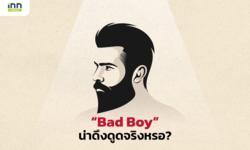 """""""Badboy"""" น่าดึงดูดจริงหรอ? ลองแยกโลกความเป็นจริงออกจากโลกนิยายก่อน"""