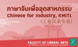 จล. ผนึก ม.เบอร์หนึ่ง! ในด้านการสอนภาษาจีนสำหรับชาวต่างชาติ เปิดหลักสูตร ภาษาจีนเพื่ออุตสาหกรรม