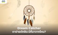 Dream Catcher ตาข่ายดักฝัน มีที่มาจากไหน?