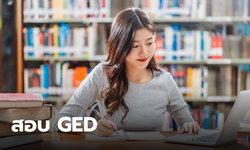 สอบ GED คืออะไร อายุ 16 ก็จบ ม.6 และเข้ามหาวิทยาลัยได้