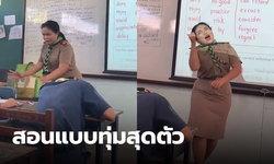 ครูสอนนักเรียนท่องศัพท์อังกฤษแบบทุ่มสุดตัว แต่นักเรียนยังแอบหลับ