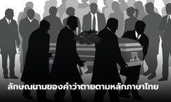 """ลักษณนาม ของคำว่า """"ตาย"""" ตามฐานะของภาษาไทย ใช้อย่างไร"""