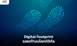 Digital Footprint รอยเท้าบนโลกดิจิทัล
