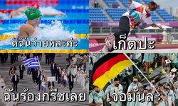 รวมเด็ด มีมโอลิมปิก สุดฮา แต่ละอันโบ๊ะบ๊ะบันเทิงแบบสุดๆ