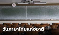 """ประวัติ """"วันภาษาไทยแห่งชาติ"""" 29 กรกฎาคม ความเป็นมา และมีความสำคัญอย่างไร"""