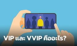 ไขคำตอบ VIP หรือ VVIP นั้นคืออะไร แปลว่าอะไร มีที่มาที่ไปจากไหน