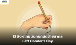วันคนถนัดซ้ายสากล Left Hander's Day