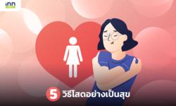 5 วิธีโสดอย่างเป็นสุข โสดอย่างเป็นสุขนั้นจะต้องทำอย่างไรบ้าง?