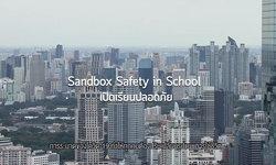 Sandbox Safety Zone in School มาตรการด้านความปลอดภัยและสุขอนามัยภายในโรงเรียน