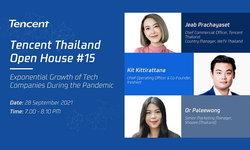 ร่วมงานฟรี! ธุรกิจเทคโนโลยี ทำอย่างไรให้ปังในยุคโควิด-19 กับ Tencent Thailand Open House
