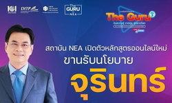 """สถาบัน NEA เปิดหลักสูตร """"The Guru ปันความรู้ จากกูรู สู่ตลาดโลก"""" สู่ผู้ประกอบการไทย"""
