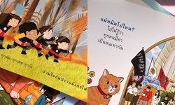 """เปิดเนื้อหา """"วาดหวังหนังสือ"""" หนังสือสำหรับเด็ก ที่ทางรัฐมองว่าบ่มเพาะฝังรากล้างสมอง"""
