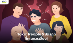 Toxic People 5 ประเภทที่คุณควรเลี่ยง!!