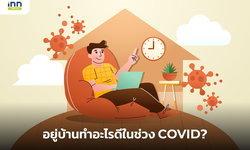 อยู่บ้านทำอะไรดีในช่วง COVID?