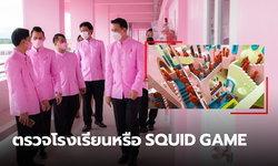 เปิดภาพ ผอ. ตรวจโรงเรียน ชมพูหวานๆ คุมโทน จนโดนแซวว่าเหมือน Squid Game