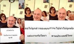 คลิปสุดซึ้งจาก TikTok ขอแต่งงานข้ามทวีป ฝรั่งพาครอบครัวสู่ขอสาวไทย อยากทำตามประเพณี