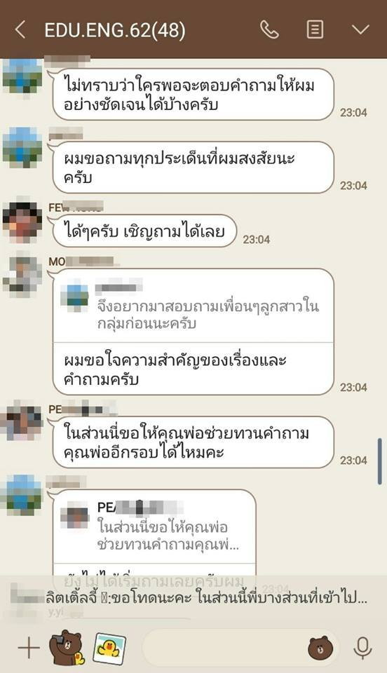 chat(4)