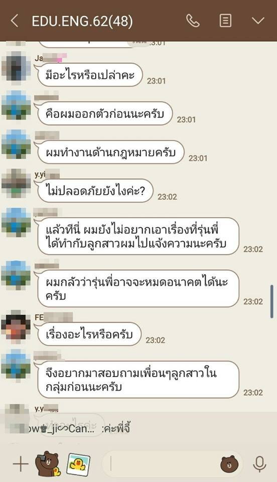 chat(2)