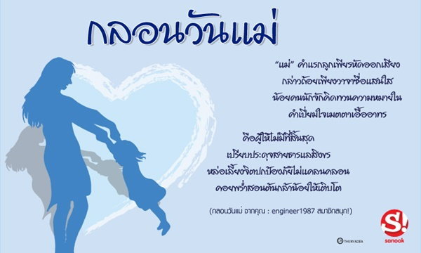 กลอนวันแม่ คำขวัญวันแม่แห่งชาติ 12 สิงหาคม 2562