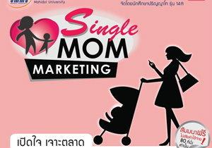"""สัมมนาฟรี หัวข้อ """"Single Mom Marketing Conference 2012"""""""