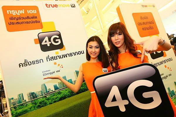 ทรูมูฟ เอช โชว์ศักยภาพผู้นำเทคโนโลยี  4G รายแรก และ 3G ที่ดีที่สุด (First 4G, Best 3G)