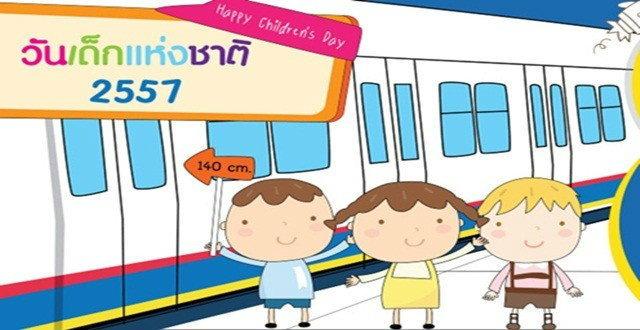 'MRT' ใจดีให้เด็กนั่งฟรี 'วันเด็กแห่งชาติ'