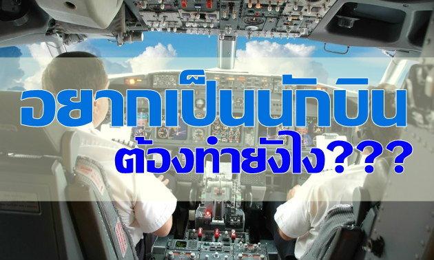 อยากเป็นนักบินต้องทำอย่างไร???