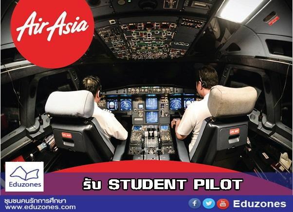 ไทยแอร์เอเชียเปิดรับ STUDENT PILOT 2015