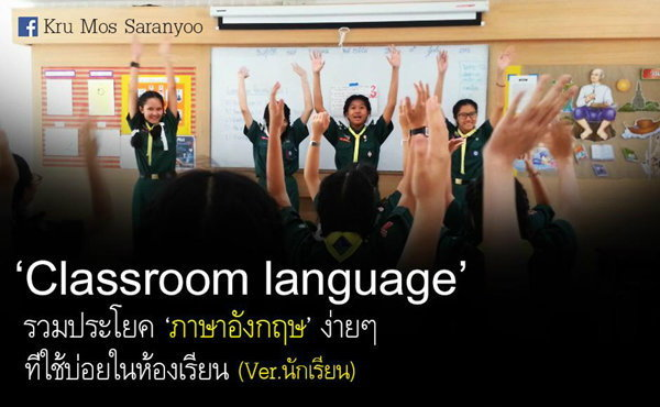 รวมประโยคภาษาอังกฤษง่ายๆสำหรับนักเรียน